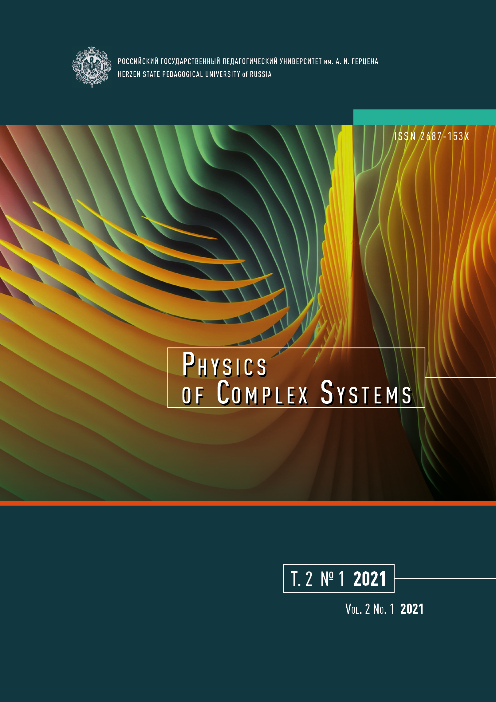 """Cover of the journal """"Physics of Complex Systems"""" (vol. 2, no. 1)"""