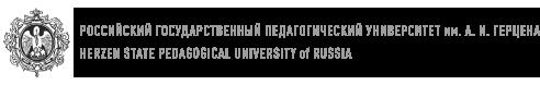 Российский государственный педагогический университет